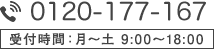 0120-177-167