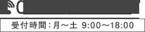 042-860-7097 受付時間:月~土 9:00~18:00
