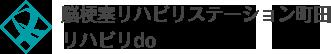 脳梗塞リハビリステーション町田 リハビリdo